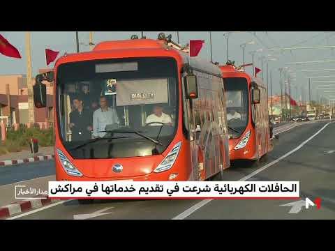 الحافلات الكهربائية شرعت في تقديم خدماتها بمراكش