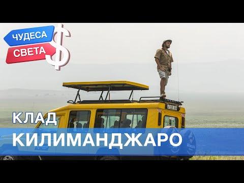 100$. Килиманджаро (Танзания, Африка). Орёл и Решка. Чудеса света — 2