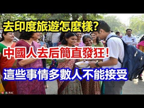 去印度旅遊怎麼樣?中國人去后簡直發狂!這些事情多數人不能接受