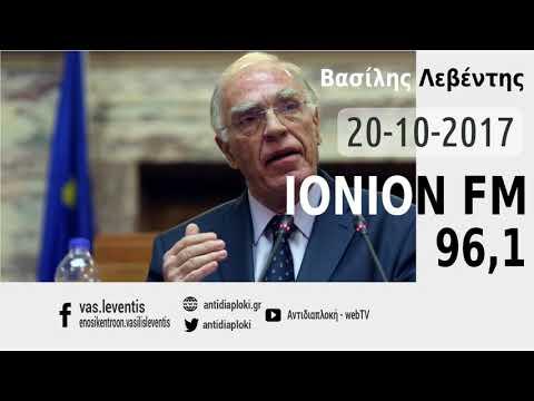 Β. Λεβέντης / Ionion FM / 20-10-2017