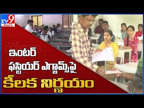 Telangana : Inter Board takes key decision on first year exam