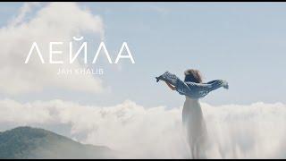 Jah Khalib - Лейла   Премьера Клипа
