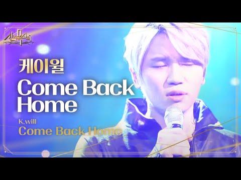 케이윌, 댄스를 곁들인 섹시한 무대 'Come Back Home' @신의 목소리 6회 20160511