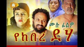 የከበረ ደሃ Ethiopian Movie Yekebre Deha - 2019