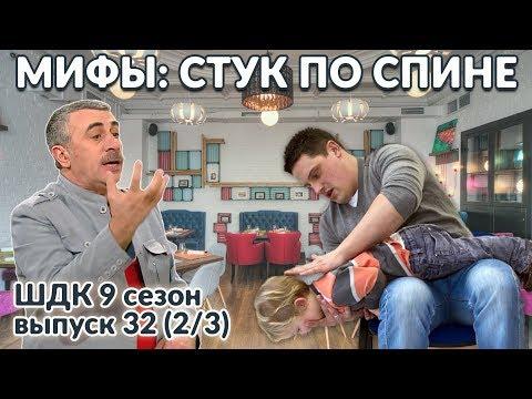Мифы: стук по спине  - Доктор Комаровский
