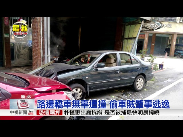 車停家門被撞爛 竟是偷兒開贓車肇事