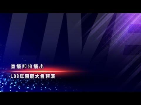 【全場直播】108年國慶大會預演