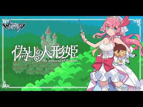 【ワールドフリッパー】イベント「偽りの人形姫」BGM【視聴動画】