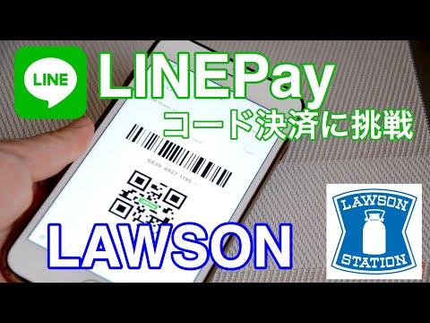 LINEPay ローソン(LAWSON)でバーコード支払いに挑戦!スマホひとつで決済完了