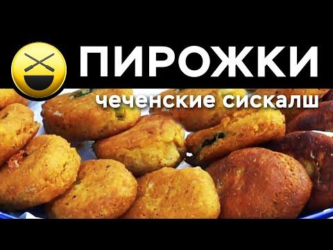 Хорошие люди Ибрагим и Айша готовят Сискалш - чеченские пирожки с черемшой и с сыром