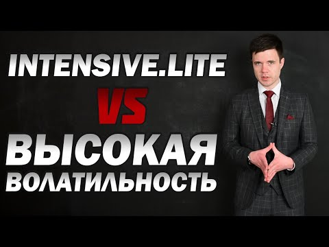 На страже депозита: Как Intensive.Lite отработала в кризис? | Трейдер Юрий Антонов