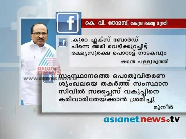 Facebook comments :K V Thomas 'Keralathinu enthu kitti?'