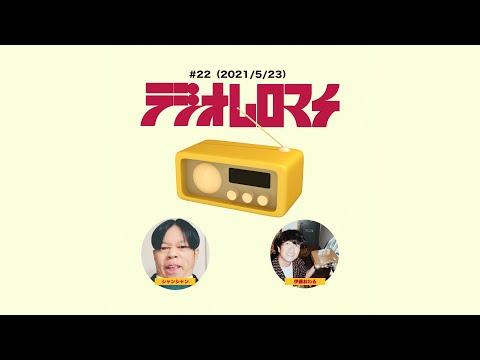 【#22】ラジオムロマチ(2021/5/23)出演:伊藤おわる、モチヅキ・タンバリン・シャンシャン