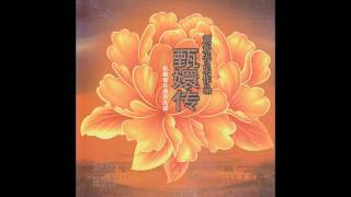 Empresses In The Palace OST | Yao Bei Na - Bodhisattva (Female Version)