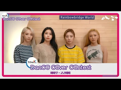 Winners of MAMAMOO(마마무) 'gogobebe(고고베베)' Choreography Cover Contest