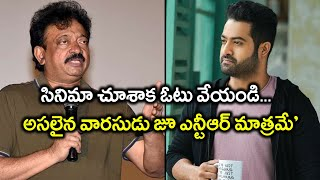 True NTR fans should cast vote after watching NCBN in Laks..