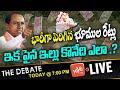 LIVE: The Debate On Telangana Land Rates Hikes   Land Registration Value Hike   CM KCR   YOYO TV
