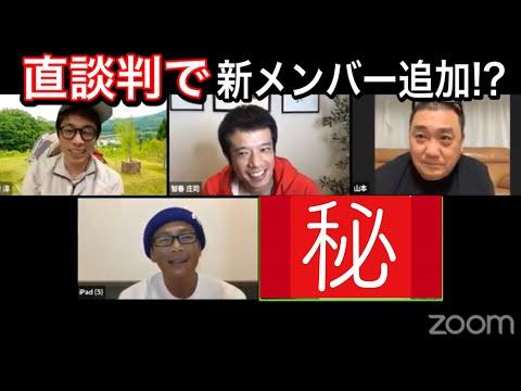 山本 チャンネル 軍団