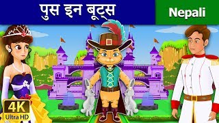 पूस  इन  बूट्स   Puss in Boots in Nepali   Nepali Story   Story in Nepali   Nepali Fairy Tales