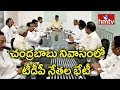 TDP Leaders Meeting At Chandrababu House | Updates From Undavalli | hmtv