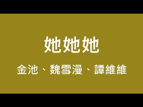 金池、魏雪漫、譚維維 ─  她她她【歌詞】