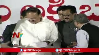 Venkaiah Naidu Launches Kapilavai Lingamurthy Biography Book | NTV Politics