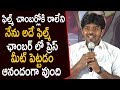 Sudheer Emotional Speech At Software Sudheer Movie Press Meet