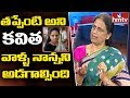 Sabitha Indra Reddy on Kavitha
