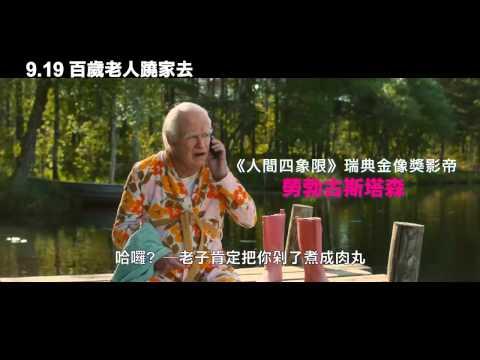 《百歲老人蹺家去》中文預告│免費看電影APP