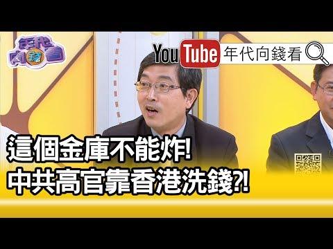 精彩片段》張國城:阿根廷金融出狀況不意外,香港就不行?!190813