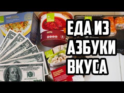 ЕДА ИЗ АЗБУКИ ВКУСА photo