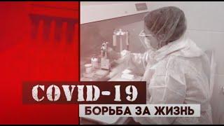COVID-19. Борьба за жизнь — ГТРК «Иртыш» подготовила специальный репортаж о работе врачей
