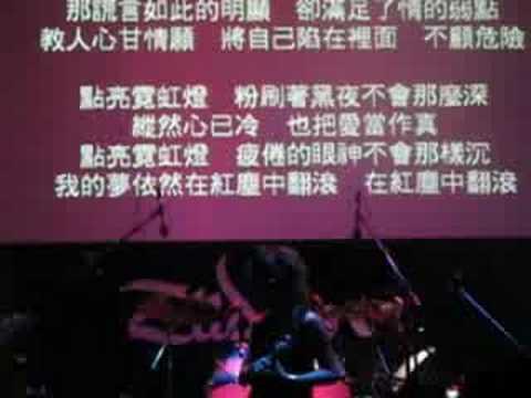 2008.9.5.Shino林曉培.點亮霓虹燈.河岸留言