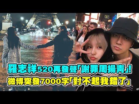 羅志祥520再發聲「謝罪周揚青」! 微博突發7000字「對不起我錯了」
