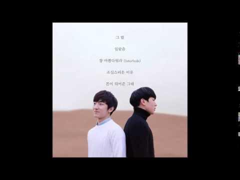 멜로망스(MeloMance) [Sentimental] 2. 입맞춤 (Kiss)