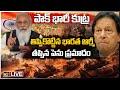 LIVE :పాక్ భారీ కుట్ర... తిప్పికొట్టిన భారత ఆర్మీ | Indian Army Secret Operation | 10TV News