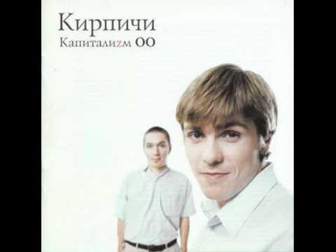 Кирпичи - Vasin рэп (Kirpichi - Vasin Rap)