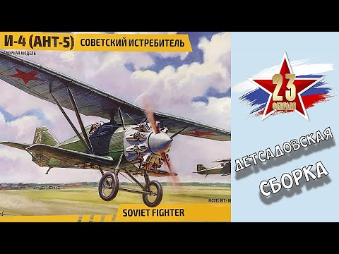 И-4(АНТ-5) Советский истребитель