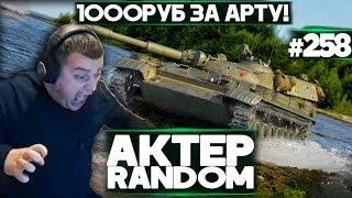 АКТЕР Vs Random #258 | КОГДА 1000 РУБ ЗА КАЖДУЮ АРТУ!