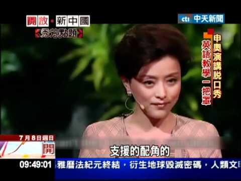 2012.07.08開放新中國/流利英語走天下 訪遍六百位菁英