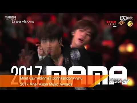 Mnet ประกาศตัดการโหวตที่ทุจริตออกจากงาน 2017 Mnet Asian Music Awards