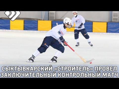 Сегодня сыктывкарский «Строитель» провел матч в рамках подготовки к предстоящему Кубку страны