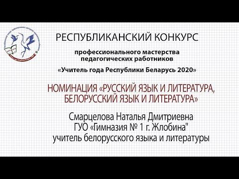 Белорусский язык. Смарцелова Наталья Дмитриевна. 29.09.2020