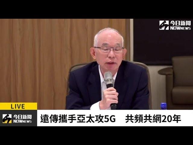 直播/遠傳攜手亞太 股權交換共拚5G新未來