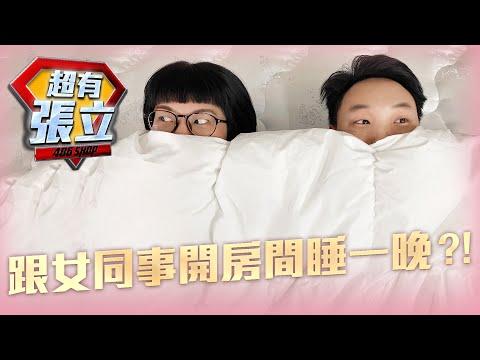 約女同事睡一晚「大直INDIGO英迪格酒店」情侶首選!|超有張立