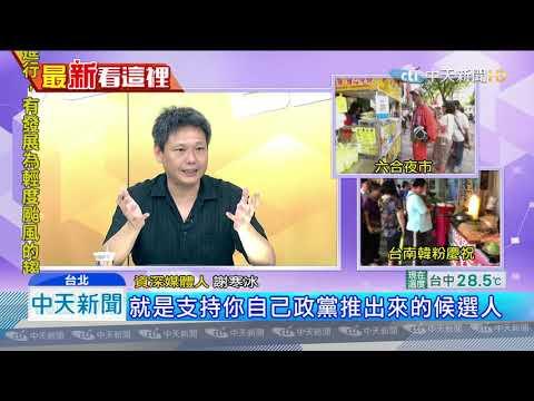 20190715中天新聞 韓出線! 郭深夜PO文「給予祝福」 脫黨參選沒說死?
