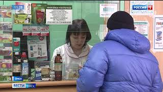 Резкого роста цен на лекарства в Омской области не прогнозируют