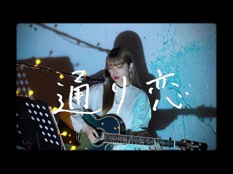 通り恋 / indigo la End  Cover by 野田愛実(NodaEmi)