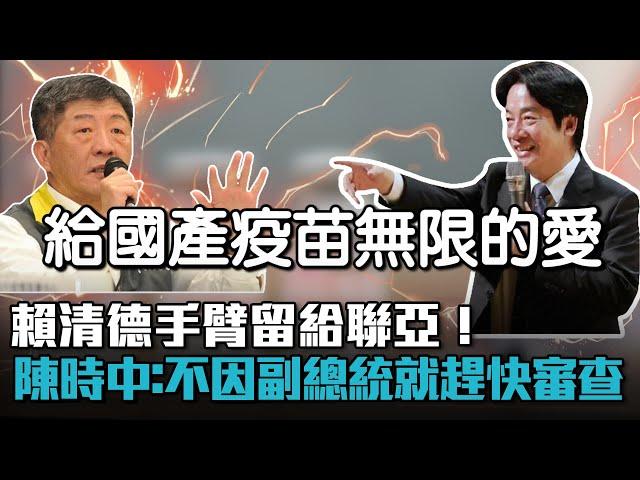 【有影】透露高端8月供貨有機會 陳時中喊「到時麻煩總統趕快預約」