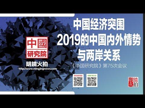 中国研究院|洪奇昌 杜紫宸 黄清龙:中国经济突围,2019的中国内外情势与两岸关系(20181228 第75次研讨会)